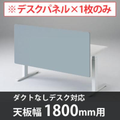 スイフトデスク専用オプション デスクトップストレートパネル 幅1800mm対応 セージ
