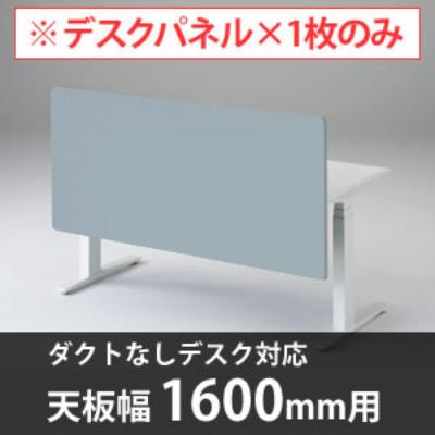 スイフトデスク専用オプション デスクトップストレートパネル 幅1600mm対応 セージ