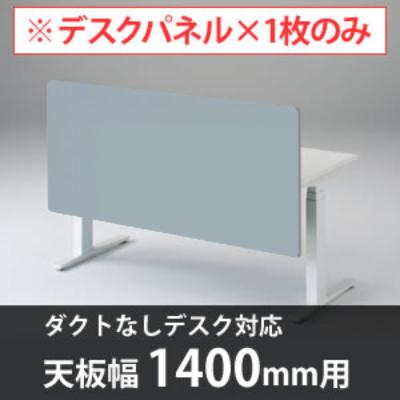 スイフトデスク専用オプション デスクトップストレートパネル 幅1400mm対応 セージ