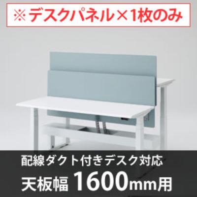 オカムラ 3S61GB-FXT9 スイフト デスクトップストレートパネル1600幅 両面配線ダクト有対応 セージ
