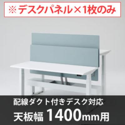 オカムラ 3S61GC-FXT9 スイフト デスクトップストレートパネル1400幅 両面配線ダクト有対応 セージ