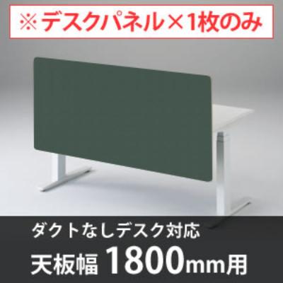 スイフトデスク専用オプション デスクトップストレートパネル 幅1800mm対応 ダークグリーン