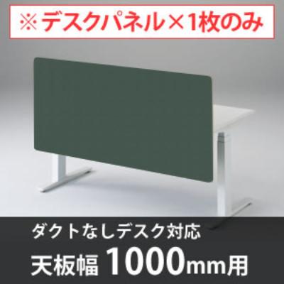 スイフトデスク専用オプション デスクトップストレートパネル 幅1000mm対応 ダークグリーン