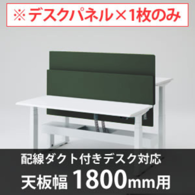 スイフトデスク専用オプション デスクトップストレートパネル 配線ダクト付きデスク用/幅1800mm対応 ダークグリーン