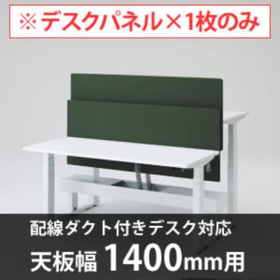 オカムラ 3S61GC-FXT5 スイフト デスクトップストレートパネル1400幅 両面配線ダクト有対応 ダークグリーン