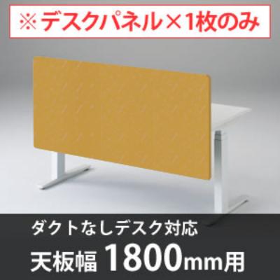 スイフトデスク専用オプション デスクトップストレートパネル 幅1800mm対応 イエロー