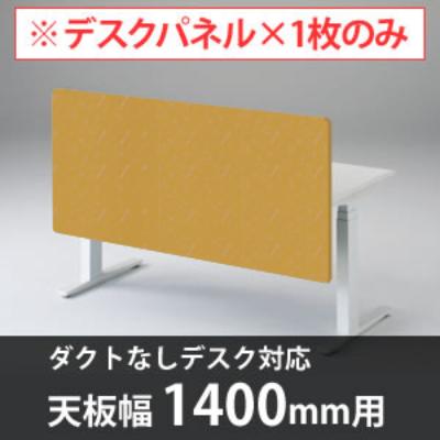 スイフトデスク専用オプション デスクトップストレートパネル 幅1400mm対応 イエロー