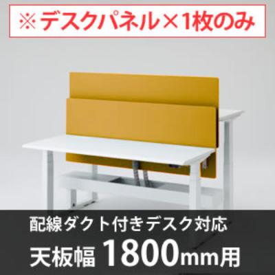 スイフトデスク専用オプション デスクトップストレートパネル 配線ダクト付きデスク用/幅1800mm対応 イエロー