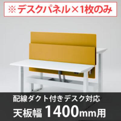 オカムラ 3S61GC-FXT7 スイフト デスクトップストレートパネル1400幅 両面配線ダクト有対応 イエロー
