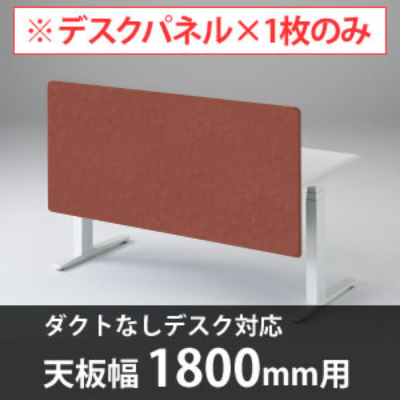 スイフトデスク専用オプション デスクトップストレートパネル 幅1800mm対応 テラコッタ