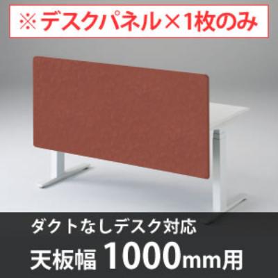 スイフトデスク専用オプション デスクトップストレートパネル 幅1000mm対応 テラコッタ
