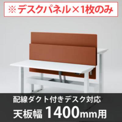 オカムラ 3S61GC-FXT6 スイフト デスクトップストレートパネル1400幅 両面配線ダクト有対応 テラコッタ