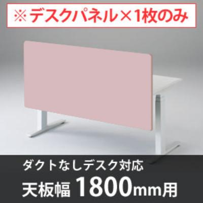 スイフトデスク専用オプション デスクトップストレートパネル 幅1800mm対応 ペールピンク
