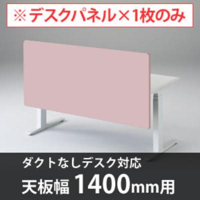 スイフトデスク専用オプション デスクトップストレートパネル 幅1400mm対応 ペールピンク