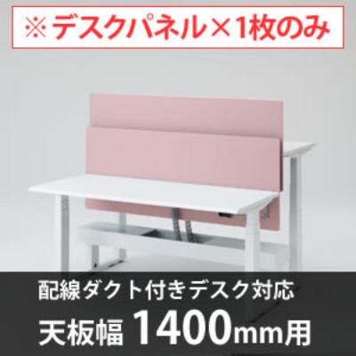 オカムラ 3S61GC-FXT8 スイフト デスクトップストレートパネル1400幅 両面配線ダクト有対応 ペールピンク