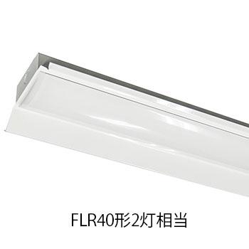 エコリカ LEDベースライト 反射笠 FLR40形2灯相当