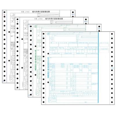 オービック 6009-A19 源泉徴収票(11月-1月のみ) 令和1年度版