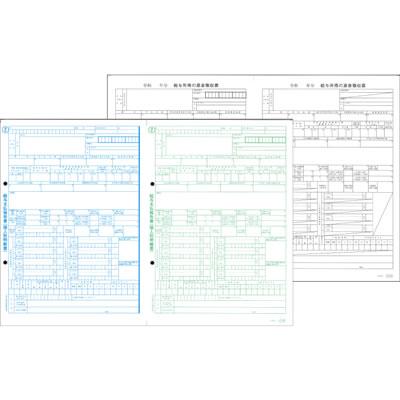 オービック 6109-A19 単票源泉徴収票(11月-1月のみ)令和1年度版
