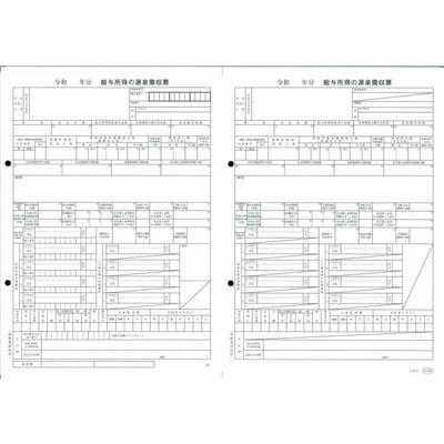 オービック 6109-G19 単票源泉徴収票(給与支払報告書なし)