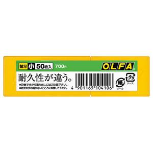 オルファ SB50K 替刃(小) プラケース入 1パック(50枚)