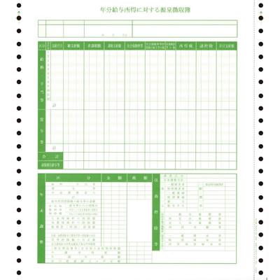 オービック 5066 源泉徴収簿