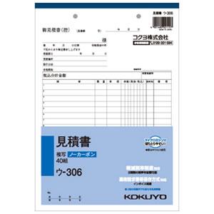 コクヨ ウ-306 NC複写簿 ノーカーボン 見積書B5タテ型