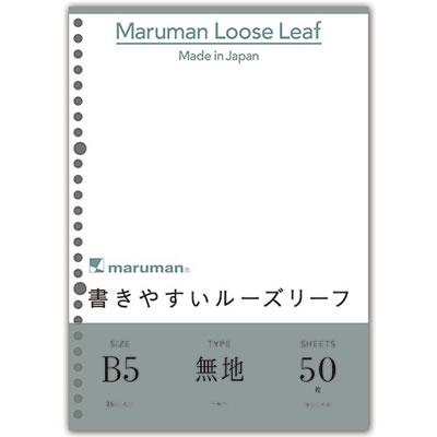 マルマン L1206 書きやすいルーズリーフ B5 26穴 無地