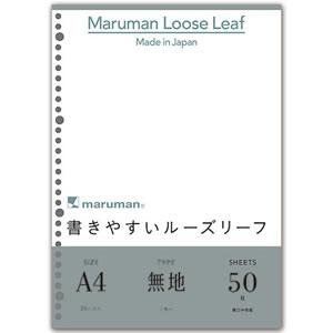 マルマン L1106 書きやすいルーズリーフ A4 30穴 無地