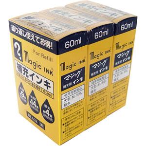 寺西化学 MHJ60B-T1-3P マジックインキ用補充インキ 60ml 黒