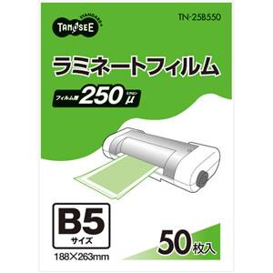 TANOSEE TN-25B550 ラミネートフィルム グロスタイプ(つや有り) 250μ B5