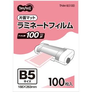 TANOSEE TNM-B5100 ラミネートフィルム マットタイプ(片面つや消し) 100μ B5