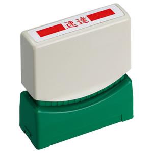 TMSP-ST スタンパー 「速達」 赤 汎用品