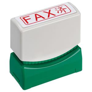 TMSP-FZ スタンパー 「FAX済」 赤 汎用品