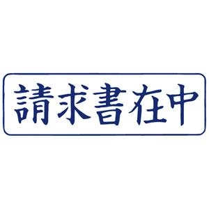 TMSP-SZ スタンパー 「請求書在中」 藍 汎用品