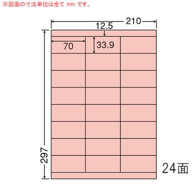 ナナ CL-48R レーザー・インクジェット対応カラーラベル レッド