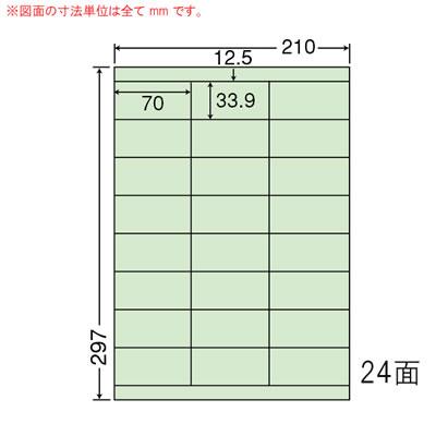 ナナ CL-48G レーザー・インクジェット対応カラーラベル グリーン