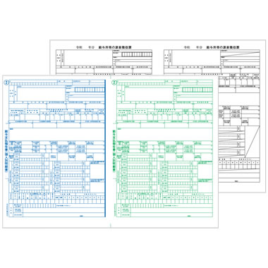 単票源泉徴収票 汎用品 令和1年度版 (OBC対応)