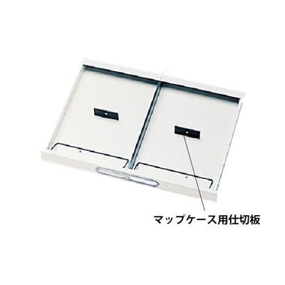 マップケース用仕切板