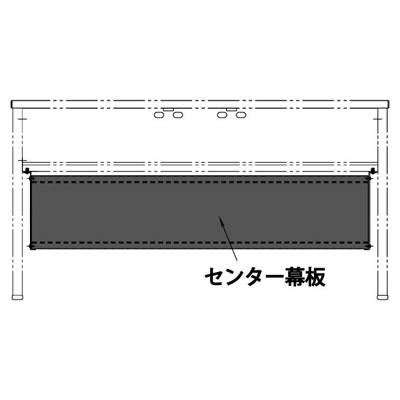 ユニットデスク OF-NL用 センター幕板 幅2400mm ブラック