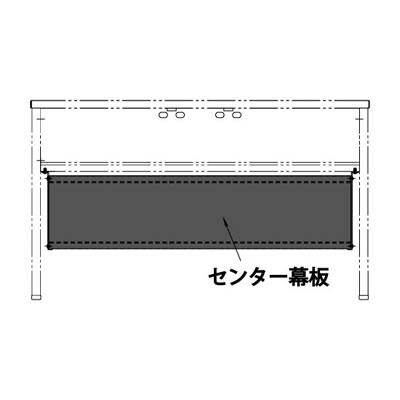ユニットデスク OF-NL用 センター幕板 幅2000mm ブラック
