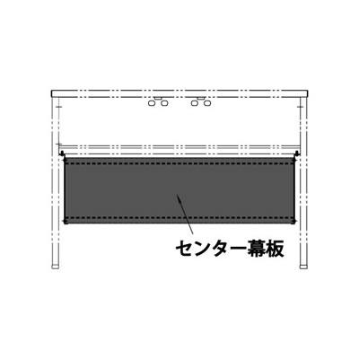 ユニットデスク OF-NL用 センター幕板 幅1400mm ブラック