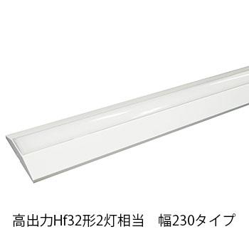 エコリカ LEDベースライト 逆富士 高出力Hf32形2灯相当 W2