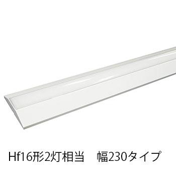 エコリカ LEDベースライト 逆富士 Hf16形2灯相当 W230