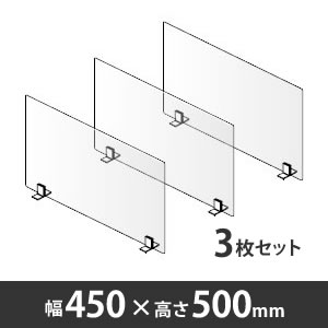 飛沫拡散防止デスクトップ仕切り シングルパネル 幅450mm 高さ500mm 3セット〈コロナ対策商品〉
