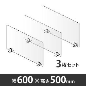 飛沫拡散防止デスクトップ仕切り シングルパネル 幅600mm 高さ500mm 3セット〈コロナ対策商品〉