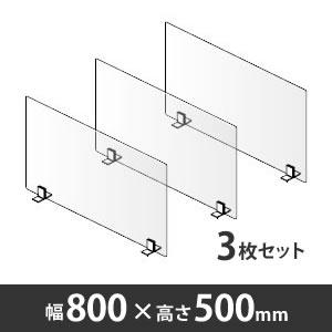 飛沫拡散防止デスクトップ仕切り シングルパネル 幅800mm 高さ500mm 3セット〈コロナ対策商品〉