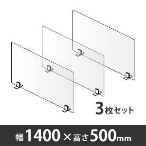 飛沫拡散防止デスクトップ仕切り シングルパネル 幅1400mm 高さ500mm 3セット〈コロナ対策商品〉