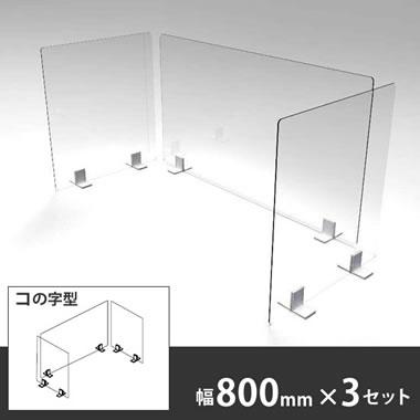 飛沫拡散防止デスクトップ仕切り コの字パネル 幅800mm 高さ500mm 3セット〈コロナ対策商品〉