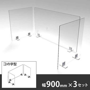 飛沫拡散防止デスクトップ仕切り コの字パネル 幅900mm 高さ500mm 3セット〈コロナ対策商品〉