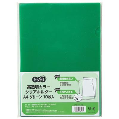 KTCHA4-10G 高透明カラークリアホルダー A4 グリーン